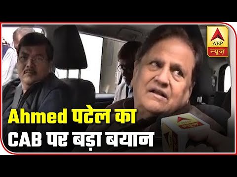 Govt Has Enacted Unconstitutional Law Without Thinking: Ahmed Patel On CAB | ABP News