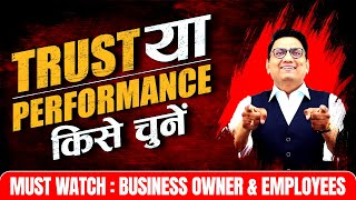 Trust या Performance किसे चुनें | Must Watch: Business Owner & Employees | Dr Ujjwal Patni