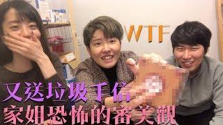 【大腦開箱】:家姐買左神秘歐洲手信比Yi Yan之又係垃圾FEAT 有趣姐夫OPPA