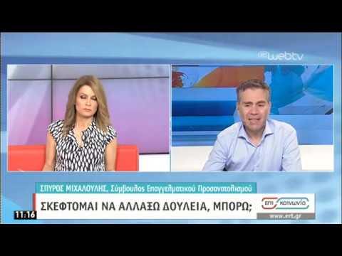Επαγγελματικός Προσανατολισμός | Αλλάζουν οι Έλληνες δουλειά; | 19/05/2020 | ΕΡΤ
