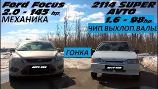 2114 с двигателем от приоры vs FORD FOCUS 2.0. ГОНКА !!! ТАЗЫ ВАЛЯТ ???