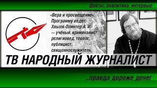 ТВ НАРОДНЫЙ ЖУРНАЛИСТ «Вера и просвещение» #7 с Андреем Хвыля-Олинтер