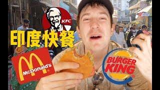 印度不吃牛又不吃猪,肯德基等快餐店卖什么汉堡?