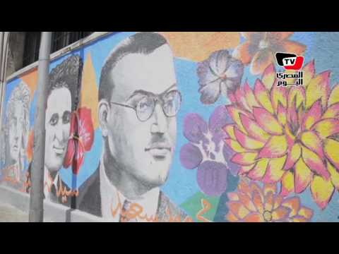«٩٠ وردة».. مشروع «فنون جميلة» لتجميل جداريات الإسكندرية