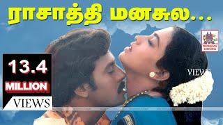 ராசாத்தி மனசுல Rasathi Manasula HD Song Rasave Unna Nambi Ramarajan Rekha Ilaiyaraja