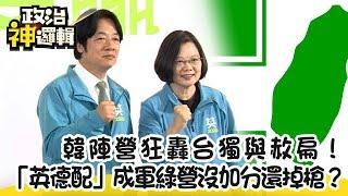 【政治神邏輯】韓陣營狂轟台獨與赦扁! 「英德配」成軍綠營沒加分還掉槍?