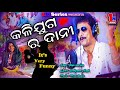 KALIJUGA RA DANI ( It's Very Funny)| PAPU POM POM | ODIA NEW SONG | PRADYUMNA NAYAK | MUNU PAGAL
