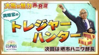 大阪の魅力再発見!溝畑 宏のトレジャーハンター 〜予告編〜
