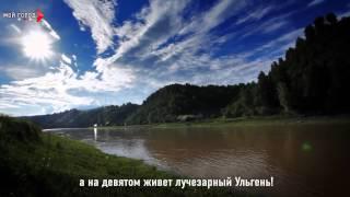 Неизведанный Кузбасс с Николаем Валуевым. 1 серия (HD)