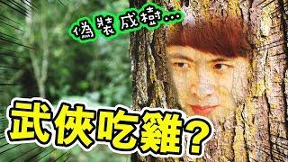 【🥇武俠也吃雞!?】還能偽裝成「🌲大樹」暗殺對手🤣 我能活到最後嗎?:龍武MOBLIE
