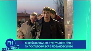 Унікальне відео. Мілан. Шевченко в гостях у Динамо