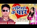 नदिया के पार - Nadiya Ke Paar - Mithun Paswan - Bhojpuri Hit Song 2018