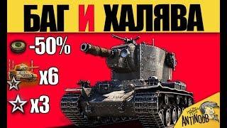 💥БАГ НА КВ-2 (P)💥ХАЛЯВА ОТ РАЗРАБОТЧИКОВ В World of Tanks!