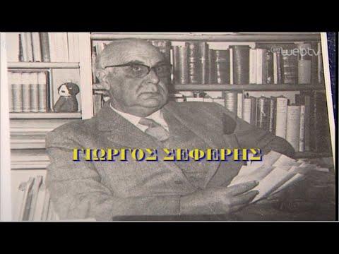 Εποχές και Συγγραφείς – Γιώργος Σεφέρης | 20/09/2019 | ΕΡΤ