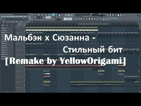 Мальбэк х Сюзанна - Стильный бит [Remake by YellowOrigami]