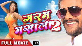 Khesari Lal Yadav Bhojpuri Movie Garam Masala 2