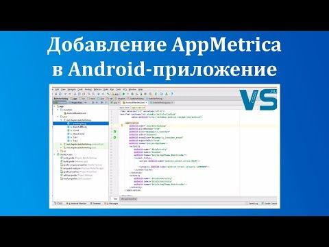 Видеообзор AppMetrica