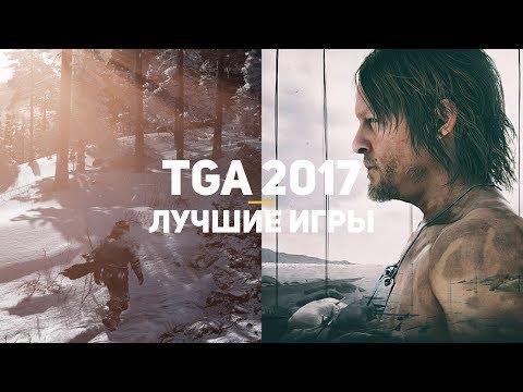 10 лучших игр The Game Awards 2017