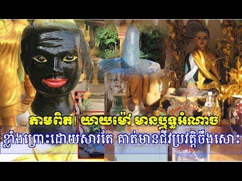 តាមពិតលោកយាយ ម៉ៅ មានឫទ្ធអំណាចខ្លាំងដោយសារតែចឹងសោះ,Khmer News Today, Mr. SC