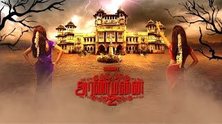 Aranmanai 2 - Official Motion Poster