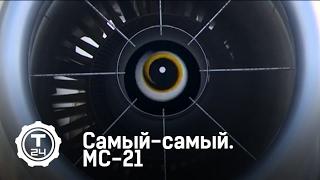 Самый-самый. MC-21