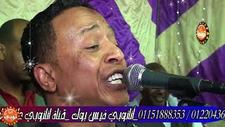 تحميل اغاني أنت ألأول ما تتحول ياقلبي براك (الأمبراطور محمد فوزي حفلة أمبابة )#1 MP3
