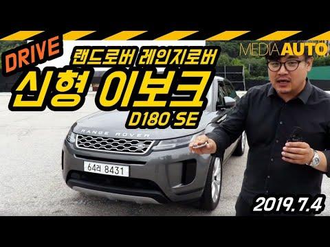 장진택 mediaAUTO 랜드로버 New Range Rover Evoque