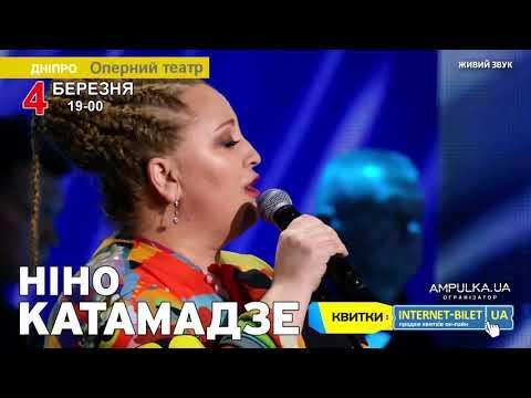 Фото Создание Аудио и видео для тура Нино Катамадзе по Украине 2020
