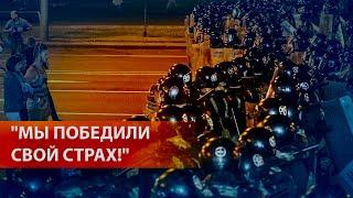 """""""Мы победили свой страх!"""". Столкновения с ОМОНом в Минске"""