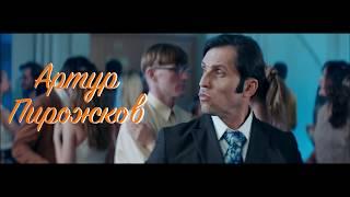 """Артур Пирожков """"Либо Любовь"""" Teaser."""