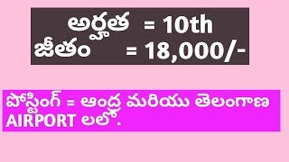 jobs in indian airforce andhra and telangana || jobs in ap | jobs in telangana