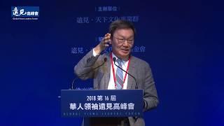 蘇起︰民進黨「抗中」台海會有大風險/2018華人領袖遠見高峰會