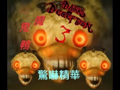{呆呆} (DARK DECEPTION Chapter 3 黑暗詭計) 精華篇 恐懼嚇破膽就在這瞬間
