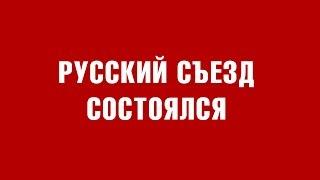 Русский съезд состоялся!