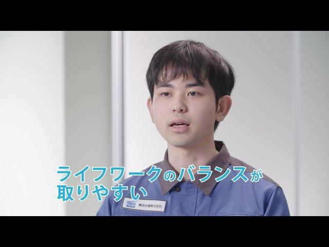 東京水道㈱ 採用動画【設備編】