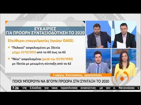 Ποιοι μπορούν να βγουν πρόωρα στη σύνταξη εντός του 2020 | 17/06/2020 | ΕΡΤ