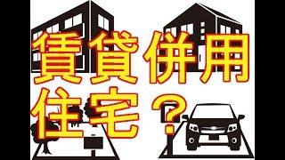 賃貸併用住宅についてどう思いますか