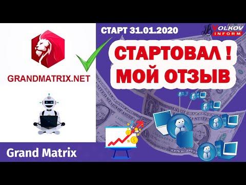 GRANDMATRIX СТАРТОВАЛ И ПЛАТИТ! - МОЙ ОТЗЫВ - РЕЗУЛЬТАТЫ - ВЫВОД ДЕНЕГ