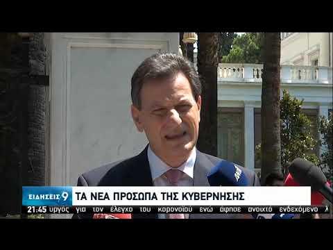 Ανασχηματισμός   Οι Ορκωμοσία των νέων μελών   05/08/2020   ΕΡΤ