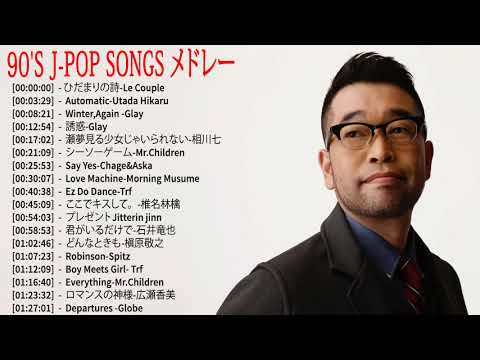 90's All-time Million Hits ♥ J Pop 90 Medley ♥ Japanese Hit Songs Representing The 90's