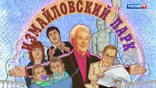 Измайловский парк от 14.12.19. Большой юмористический концерт