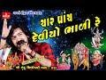 Char Poch Devio Bhali Re   Vijay Suvada   New Song 2019   Gayatri Digital
