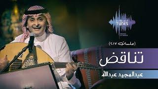تحميل اغاني عبدالمجيد عبدالله - تناقض (جلسات وناسه) | 2017 MP3