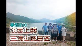 【江西上饒】三清山風景區!結束快閃之旅 |Tintin Yang