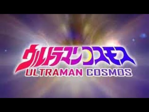 Download Ultraman Cosmos Episode 11 Video 3GP Mp4 FLV HD Mp3