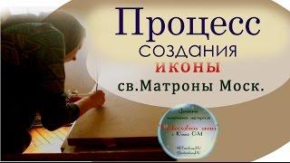 Создание иконы Св. Матроны Мск.
