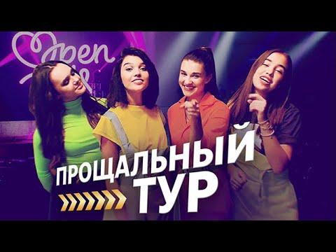Концерт OPEN KIDS в Казани 23.03.19 #новыйхит и Stop people