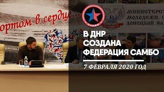 Создание Федерации самбо ДНР