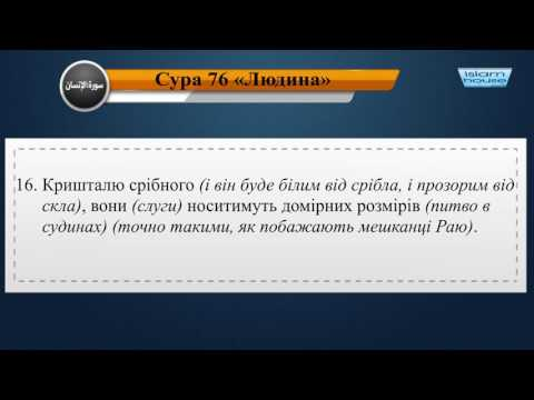 Читання сури 076 Аль-Інсан (Людина) з перекладом смислів на українську мову