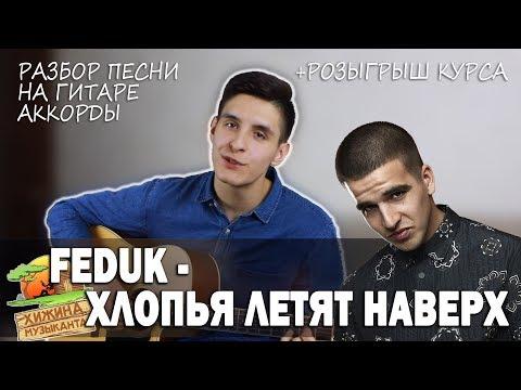 Как играть: FEDUK - ХЛОПЬЯ ЛЕТЯТ НАВЕРХ (аккорды, разбор песни) +РОЗЫГРЫШ КУРСА